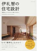 伊礼智の住宅設計 「標準化」から生まれる豊かな住まい (エクスナレッジムック)