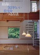 最高に気持ちいい住宅をつくる方法 暮らしがつくる住まいと間取りのルール (エクスナレッジムック)