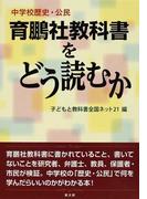 中学校歴史・公民育鵬社教科書をどう読むか