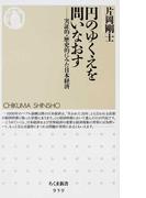 円のゆくえを問いなおす 実証的・歴史的にみた日本経済 (ちくま新書)(ちくま新書)