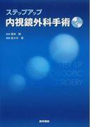 ステップアップ内視鏡外科手術