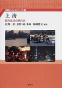 上海 都市生活の現代史 (風響社あじあブックス)