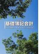 基礎簿記会計 改訂版