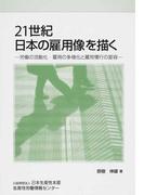 21世紀日本の雇用像を描く 労働の流動化・雇用の多様化と雇用慣行の変容