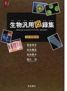 生物汎用図録集 Welcome to the CG PICTORIAL BIOLOGY