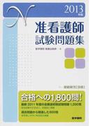 准看護師試験問題集 2013年版