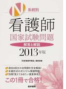 系統別看護師国家試験問題解答と解説 2013年版