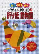 遊ぶ・かざる・使うデザイン折り紙 図書館版 2 折り紙動物園