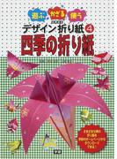 遊ぶ・かざる・使うデザイン折り紙 図書館版 4 四季の折り紙