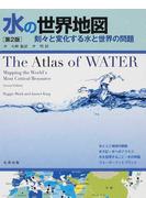 水の世界地図 刻々と変化する水と世界の問題 第2版