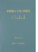 道路橋示方書・同解説 Ⅰ共通編 Ⅳ下部構造編 2012改訂版