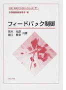 フィードバック制御 (計測・制御テクノロジーシリーズ)