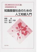 知識基盤社会のための人工知能入門 (計測・制御テクノロジーシリーズ)