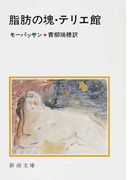 脂肪の塊・テリエ館 改版 (新潮文庫)(新潮文庫)