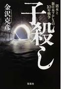 子殺し 猪木と新日本プロレスの10年戦争 (宝島SUGOI文庫)