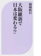 大阪維新で日本は変わる!? (ベスト新書)(ベスト新書)