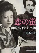 恋の蛍 山崎富栄と太宰治 (光文社文庫)(光文社文庫)