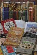 作品を読んで考えるイギリス児童文学講座 4 花ひらくファンタジー
