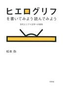 ヒエログリフを書いてみよう読んでみよう 古代エジプト文字への招待 新装版