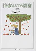 快楽としての読書 海外篇 (ちくま文庫)(ちくま文庫)
