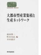 大都市型産業集積と生産ネットワーク (SEKAISHISO SEMINAR)