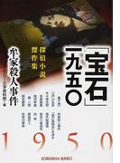 「宝石」一九五〇 牟家殺人事件 探偵小説傑作集 (光文社文庫)(光文社文庫)