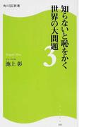 知らないと恥をかく世界の大問題 3 (角川SSC新書)(角川SSC新書)