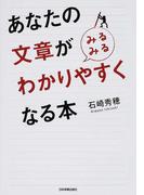 あなたの文章が〈みるみる〉わかりやすくなる本