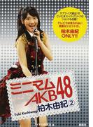 ミニマムAKB48柏木由紀 2