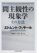 間主観性の現象学その方法 (ちくま学芸文庫)(ちくま学芸文庫)