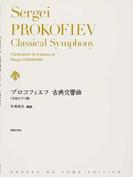 プロコフィエフ古典交響曲 2台ピアノ版