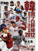 韓国プロ野球観戦ガイド&選手名鑑 2012
