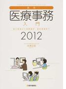 最新・医療事務入門 窓口業務から保険請求 統計業務まで 2012年版