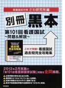 別冊黒本 第101回看護国試〜問題&解説〜