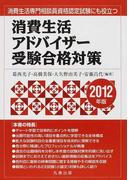 消費生活アドバイザー受験合格対策 消費生活専門相談員資格認定試験にも役立つ 2012年版
