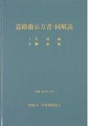 道路橋示方書・同解説 Ⅰ共通編 Ⅱ鋼橋編 2012改訂版