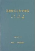 道路橋示方書・同解説 Ⅰ共通編 Ⅲコンクリート橋編 2012改訂版