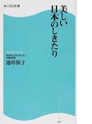 美しい日本のしきたり (角川SSC新書)(角川SSC新書)