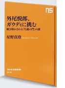 外尾悦郎、ガウディに挑む 解き明かされる「生誕の門」の謎 (NHK出版新書)(生活人新書)