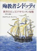 殉教者シドッティ 新井白石と江戸キリシタン屋敷 研究と戯曲 改訂版