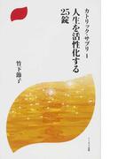 人生を活性化する25錠 (ドン・ボスコ新書 カトリック・サプリ)