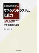 組織が機能するマネジメントシステム監査力 ISO 19011:2011(JIS Q 19011:2012)の解説と活用方法