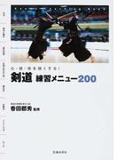 剣道練習メニュー200 心・技・体を強くする! Kendo Coaching Book
