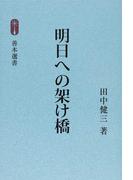 明日への架け橋 (善本選書)