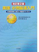 実践小児脳波入門 日常診療に役立つ脳波アトラス 改訂第2版