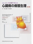 心臓病の病態生理 第3版 (ハーバード大学テキスト)