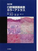 口腔顎顔面疾患カラーアトラス 改訂版