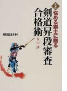 剣道昇段審査合格術 悩める剣士に贈る 増補版 (剣道日本)