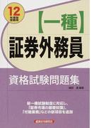 証券外務員〈一種〉資格試験問題集 2012年度版受験用