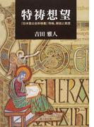 特禱想望 『日本聖公会祈禱書』特禱、解説と黙想